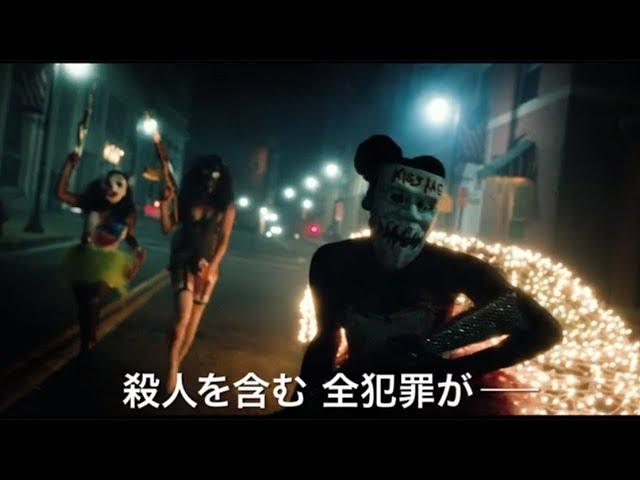 殺人が合法化…映画『パージ:エクスペリメント』予告編