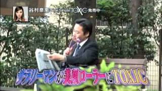 谷村奈南 / TOXIC=激ハマり (1) 谷村奈南 動画 20