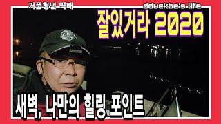 새벽,나만의 힐~링 포인트  2020 잘 있어라~!