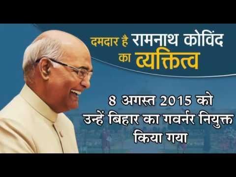 Know Your President Shri Ram Nath Kovind. #NationHonoursDalits