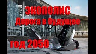 ЭКОПОЛИС Дорога в будущее 2 серия