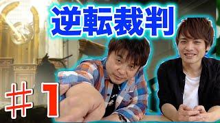 【逆転裁判5】♯1 オープニングで法廷ボガーン!? thumbnail