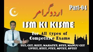 ISM KI KISME 04 Urdu Grammar | All Type Of Competitive Exam Like REET,  CTET, UPTET, HTET, TAIT,