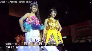 qmss的2012 2016 Fashion Show Highlight相片