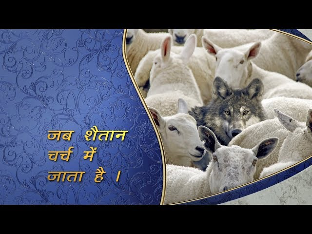 When Devil Goes to Church in HINDI by pastor Doug Batchelor