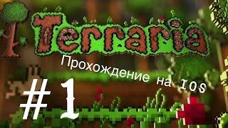 Прохождение Terraria 1.2.  IOS/Android #1