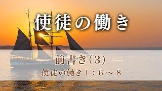 2018年3月12日 ハーベストフォーラム 東京定例会 中川健一 メッセージ ...