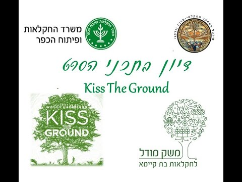 Kiss The Ground discussion