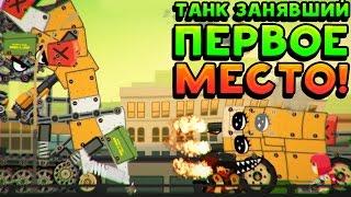 ТАНК ЗАНЯВШИЙ ПЕРВОЕ МЕСТО! - Super Tank Rumble