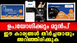Dhani Pay Super Saver Card | Dhani Pay One Freedom Card | Dhani Pay Credit Line