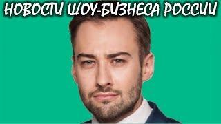 Дмитрию Шепелеву нашли новое место на ТВ. Новости шоу-бизнеса России.