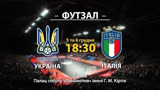 LIVE | UKRAINE vs ITALY | 1 Match