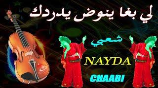 شعبي لي بغا ينوض يدردك وحيح نشاط | Chaabi Nayda Labra Ynoud Hhayah Wa3ra