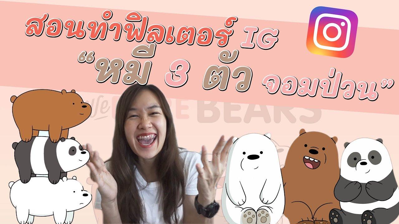 สอนทำฟิลเตอร์ไอจี รูปหมี 3 ตัวจอมป่วนอย่างง่ายยยยยยย | ใช้ window10 ทำ we bare bears | Archiiอาชิ