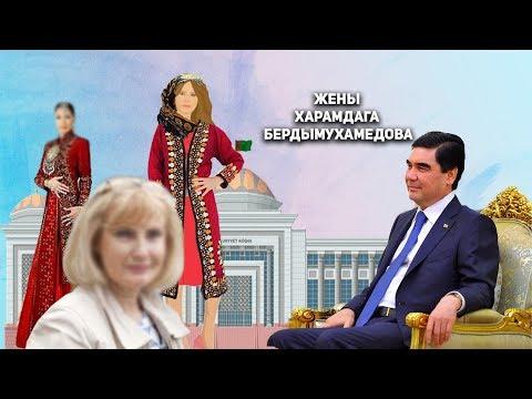Туркменистан: Жены Харамдага