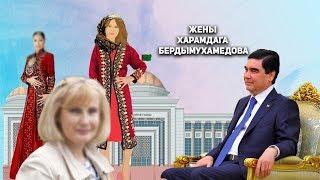 Туркменистан: Жены Харамдага Бердымухамедова