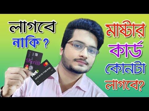 Skrill & Neteller Virtual MasterCard BD | International MasterCard In Bangladesh | Skrill | Neteller