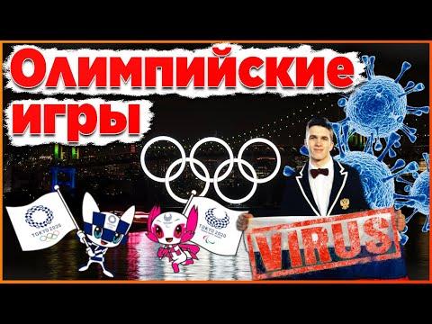 Олимпийские игры перенесли / отмена Олимпиады Токио 2020