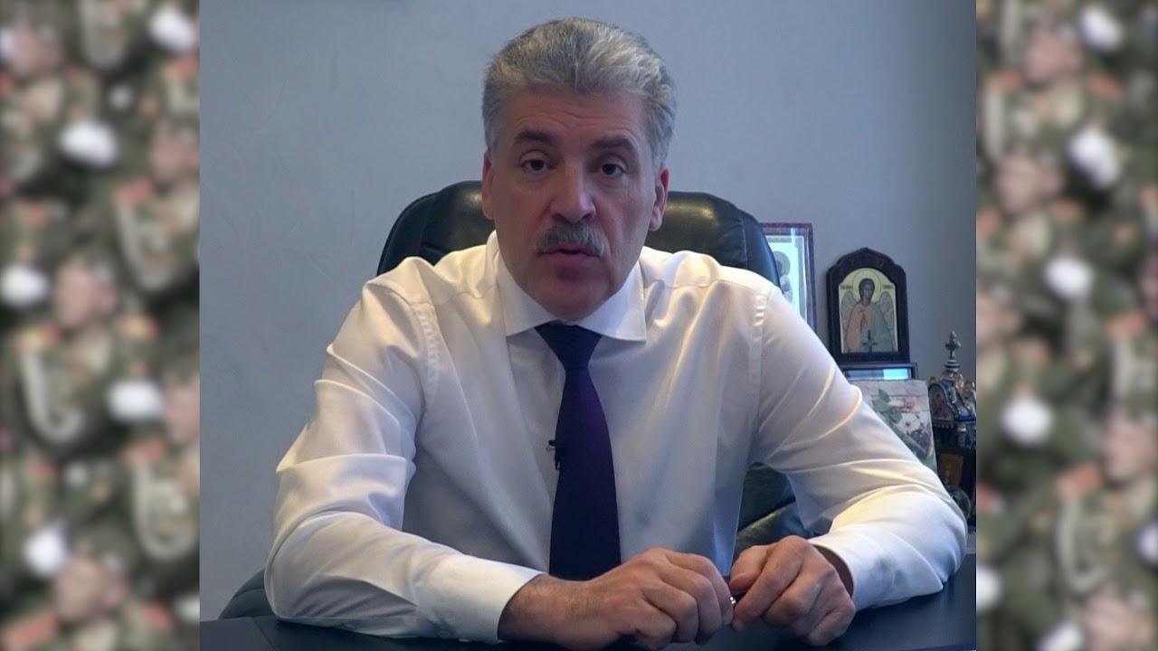 Павел Грудинин поздравил Защитников Отечества 23 февраля