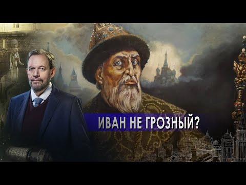 Планета обезьян | Иван не Грозный?. Неизвестная история (29.03.2021).
