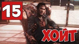 Хойт  | Far Cry 3 Прохождние Часть 14