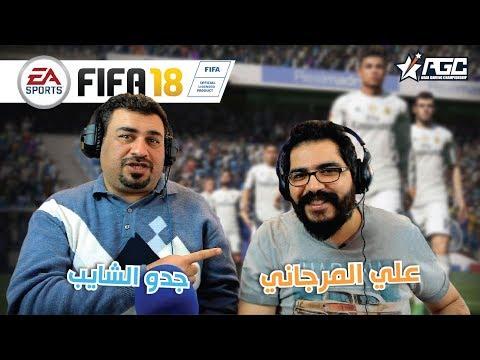تحدي الابطال: علي مرجاني ضد جدو الشايب لأول مرة في لعبة فيفا ١٨