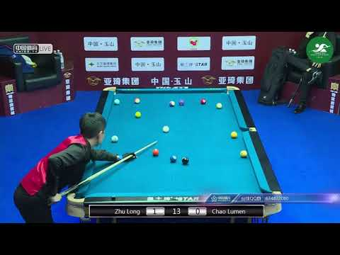 Zhu Long VS Chao Lumen - Chinese Mens Qualifying - 2018 CBSA Chinese Pool World Championship