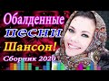 Зажигательные песни Аж до мурашек Остановись постой Сергей Орлов🔥ТОП 30 ШАНСОН 2020!ХИТЫ 2020