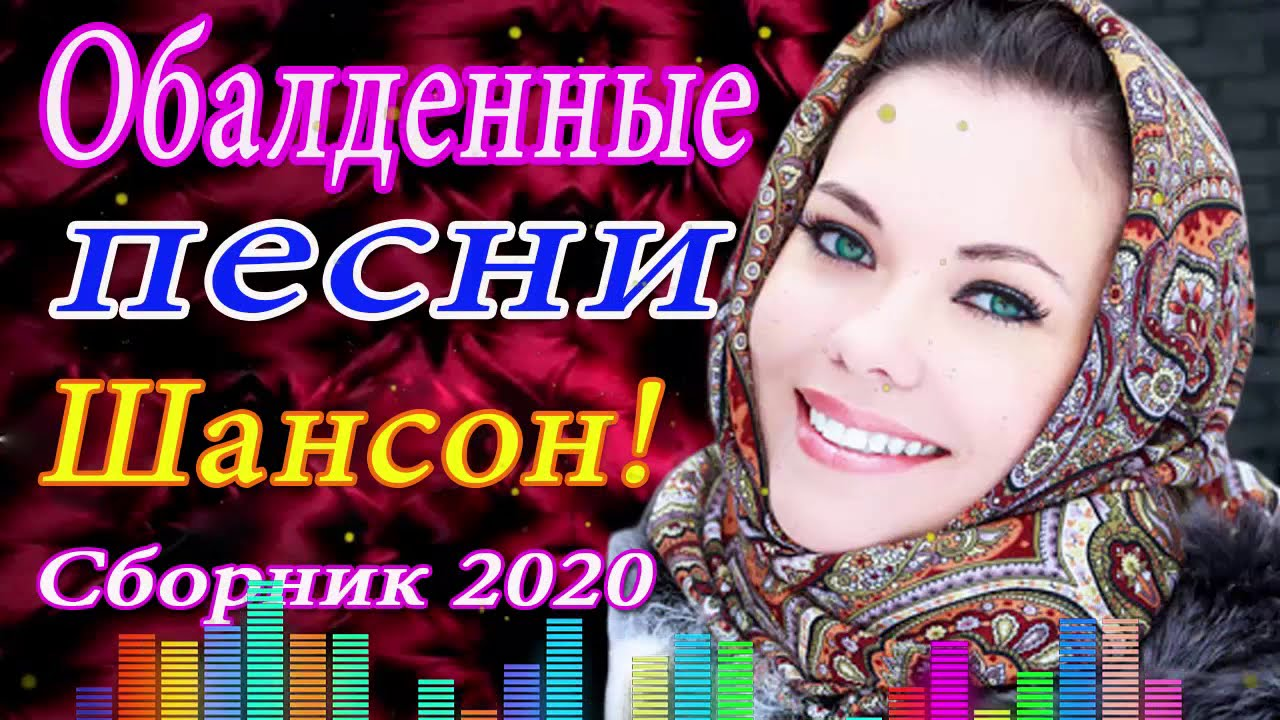 Зажигательные песни Аж до мурашек Остановись постой Сергей ОрловТОП 30 ШАНСОН 2021ХИТЫ 2021