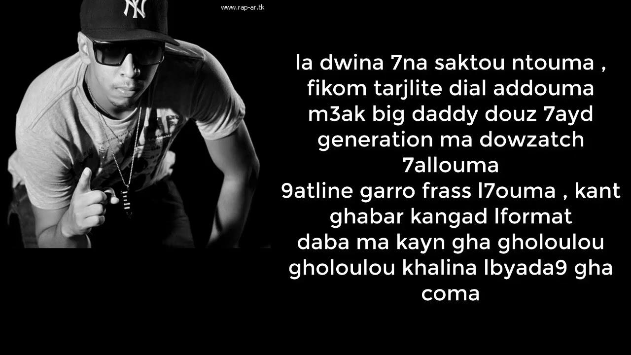 KOMY GHOLOULOU ( Lyrics Paroles الكلمات ) HD