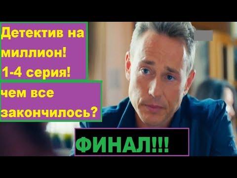 Детектив на миллион 2020, 1-4 серия !премьера сериала!