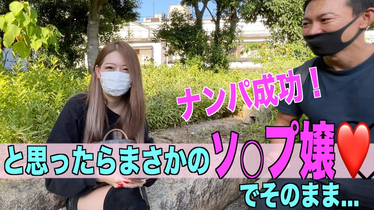 福岡中洲【超べっぴんソ◯プ嬢】ナンパ!からの本チャン?たまらんこのストーリー