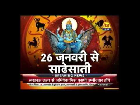 Shailendra Pandey Special : Know Shani Sade Sati Time For Your Rashi 2017