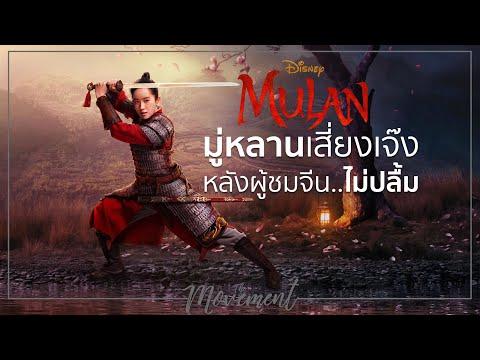 News l มู่หลานเสี่ยงเจ๊ง หลังคนจีนไม่ปลื้ม l Mulan l The Movement