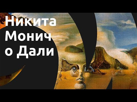 Wir.by: Никита Монич о выставке Сальвадора Дали в Национальном Художественном музее