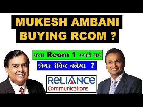 Mukesh Ambani Buying Rcom ?? क्या Rcom 1 रूपए का शेयर रॉकेट बनेगा ?? Reliance Share News By SMkC
