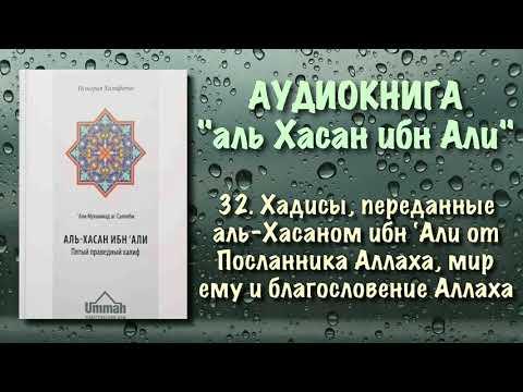 32. Хадисы, переданные аль-Хасаном ибн Али от Посланника Аллаха, мир ему и благословение Аллаха