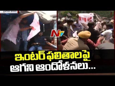 ఇంటర్ ఫలితాలపై ఆగని ఆందోళనలు | SFI Leaders Protest against KCR at Pragathi Bhavan | NTV