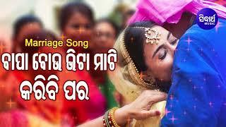 Bapa Bou Bhita Mati Karibi Pari Marriage Song ବାପା ବୋଉ ଭିଟା ମାଟି କରିବି Nibedita Sidharth Music