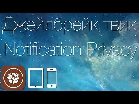 Вопрос: Как скрыть текст сообщения на своем iPhone?