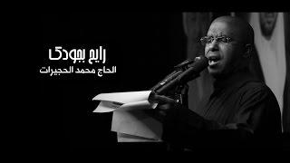 رايح بجودك | الحاج محمد الحجيرات