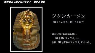 ツタンカーメン(Historia Mundi の世界人物史)