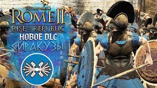 СИРАКУЗЫ в новом DLC Rise of the Republic в Total War: ROME 2