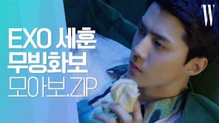 EXO #SEHUN 's FASHION FILM. 엑소…