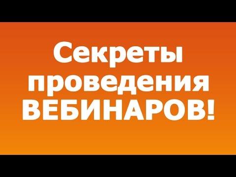 Как за 7 Дней Собрать Людей на Вебинар и Продать от 1 млн. рублей? Как Проводить Продающие Вебинары.