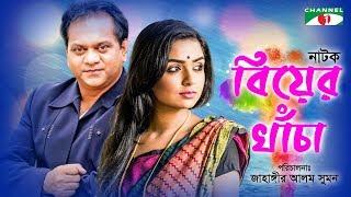 Download lagu Biar Khacha   বিয়ের খাঁচা   New Bnagla Natok   Mir Sabbir   Himi   Al monsur   Channel i Classic