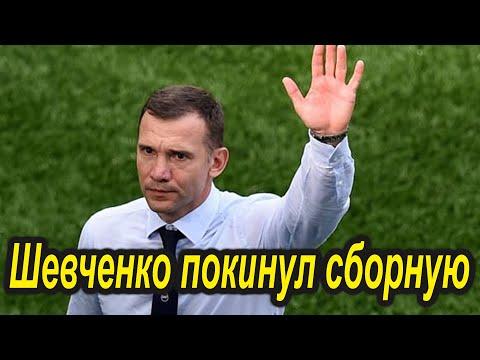 Срочно! Шевченко покинул сборную Украины