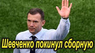 Срочно Шевченко покинул сборную Украины