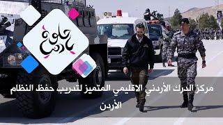 مركز الدرك الأردني الاقليمي المتميز لتدريب حفظ النظام