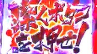 【激アツ】パチンコCR暴れん坊将軍怪談 激アツ大当たり演出 パチンコ,ぱ...